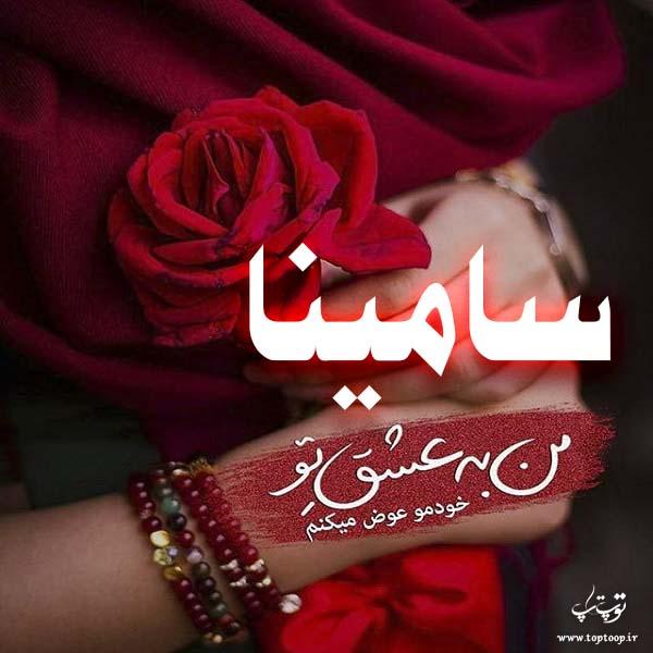 تصاویر عکس نوشته اسم سامینا