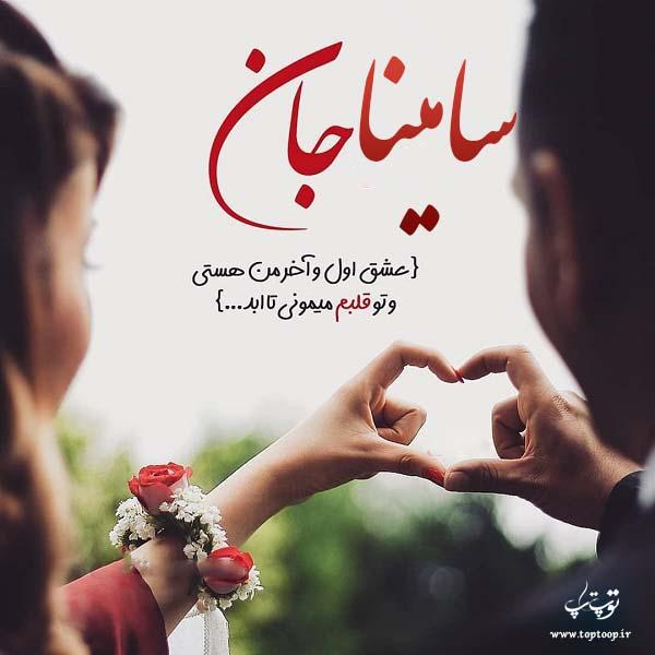 عکس نوشته عاشقانه اسم سامینا