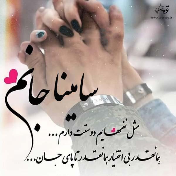 عکس نوشته راجب اسم سامینا
