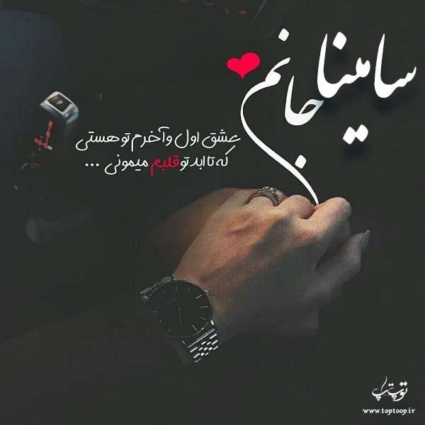 عکس نوشته اسم سامینا برای پروفایل