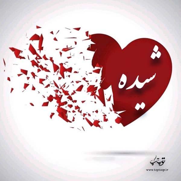 تصاویر عکس نوشته اسم شیده