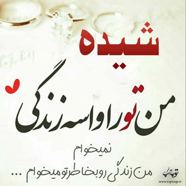 دانلود عکس نوشته اسم شیده