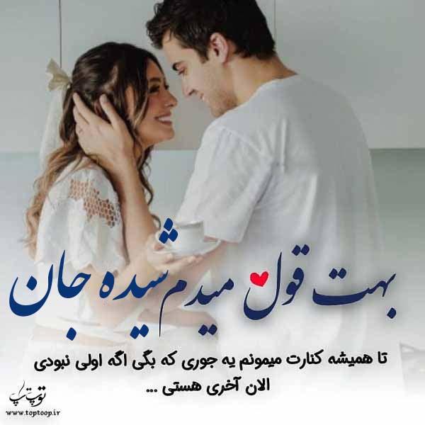 عکس نوشته از اسم شیده