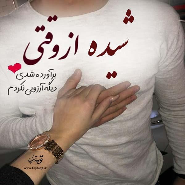 عکس نوشته زیبای اسم شیده