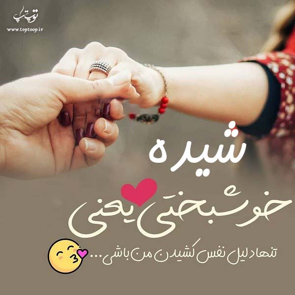 عکس نوشته ی اسم شیده برای پروفایل