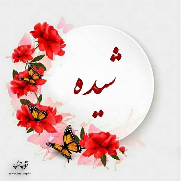 عکس نوشته با اسم شیده