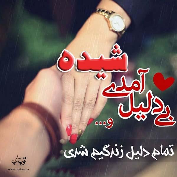 عکس نوشته برای اسم شیده