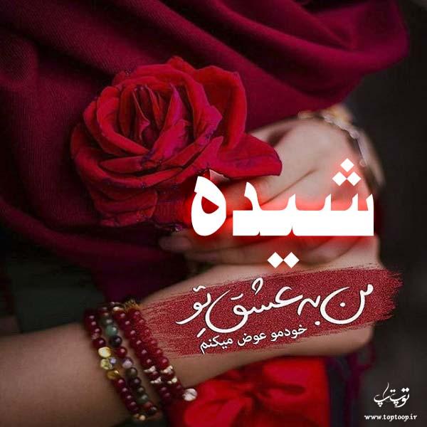 عکس نوشته پروفایل اسم شیده