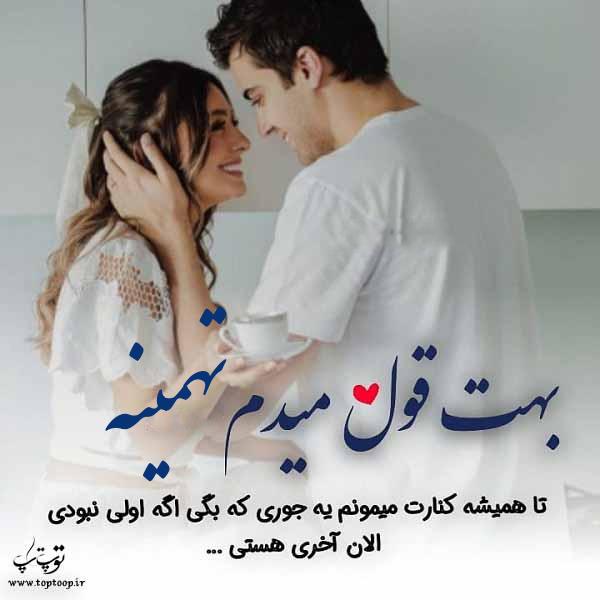 عکس نوشته از اسم تهمینه