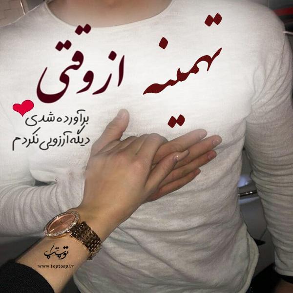عکس نوشته عاشقانه برای اسم تهمینه