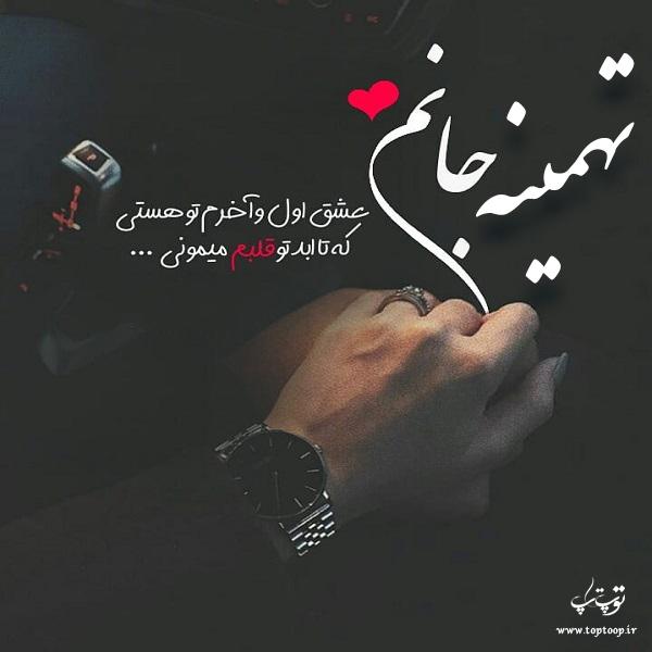 عکس نوشته عاشقانه با اسم تهمینه