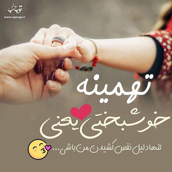 عکس نوشته با اسم تهمینه