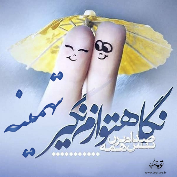 عکس نوشته ب اسم تهمینه