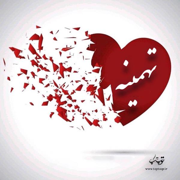 دانلود عکس نوشته قلب اسم تهمینه