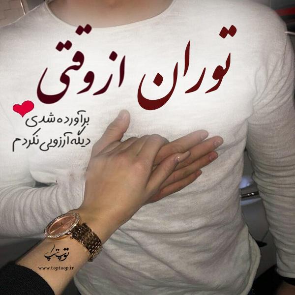 عکس نوشته عاشقانه اسم توران