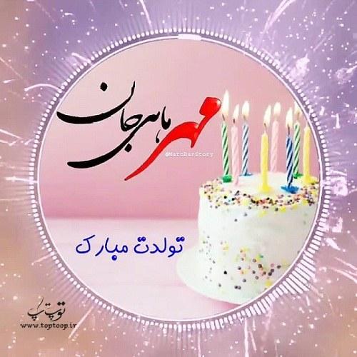 عکس نوشته مهرماهی جان تولدت مبارک