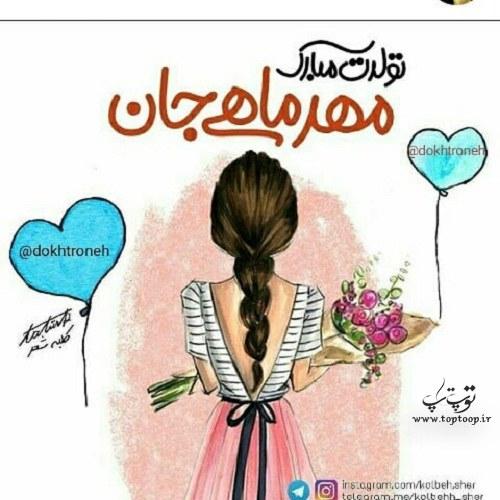 عکس نوشته مهرماهی عزیزم تولدت مبارک