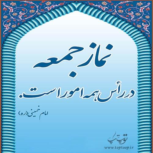 متن های زیبا و کوتاه در مورد نماز جمعه