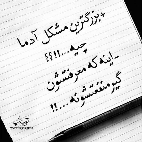 عکس نوشته راجب روزگار نامرد