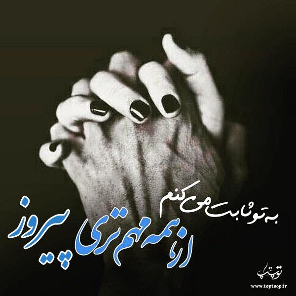 عکس نوشته اسم پیروز برای پروفایل