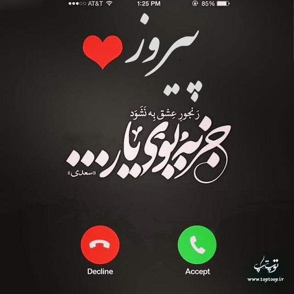 عکس نوشته درباره اسم پیروز