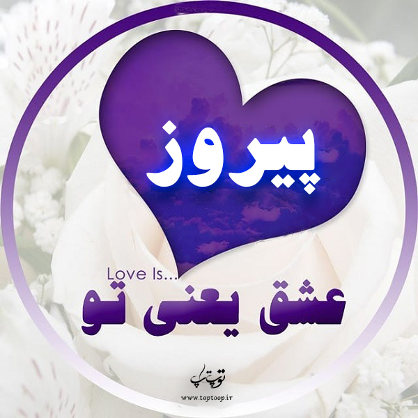 عکس نوشته درمورد اسم پیروز