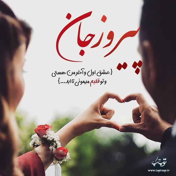 عکس عاشقانه با اسم پیروز