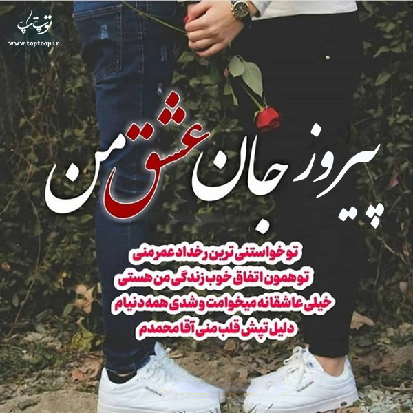 عکس نوشته راجب اسم پیروز