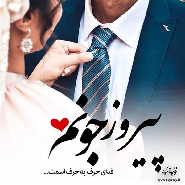 عکس نوشته عاشقانه اسم پیروز