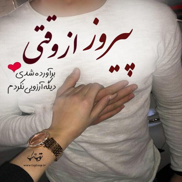 عکس نوشته در مورد اسم پیروز