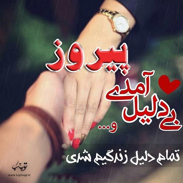 عکس نوشته برای اسم پیروز