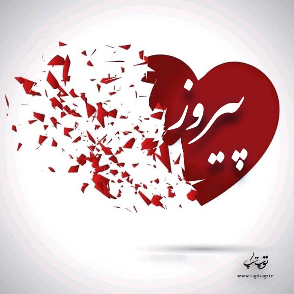 عکس نوشته قلب با اسم پیروز