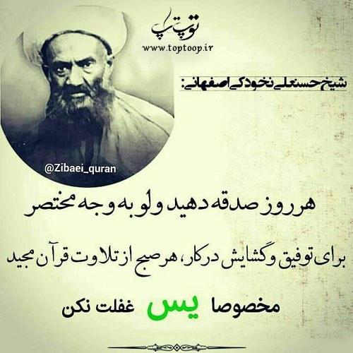 عکس نوشته نخودکی اصفهانی درباره صدقه