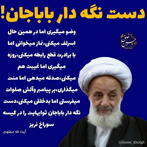 آلبوم عکس نوشته های مجتهدی تهرانی