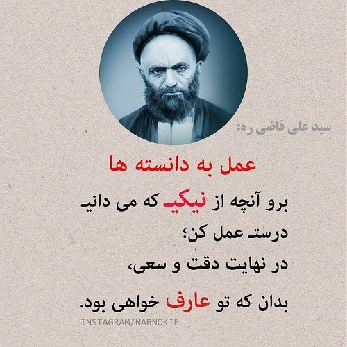 عکس نوشته های سید قاضی ره