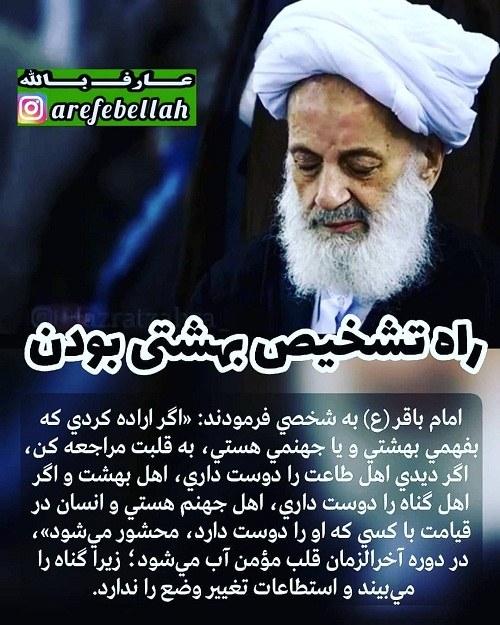 عکس متن دار آیت الله مجتهدی تهرانی