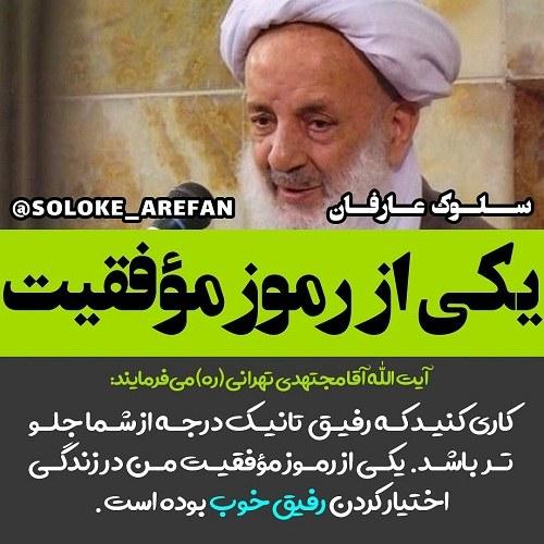 عکس نوشته آقا مجتهدی تهرانی ره