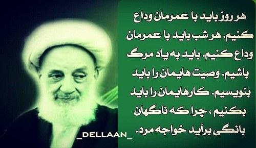 عکس نوشته آیت الله مجتهدی تهرانی