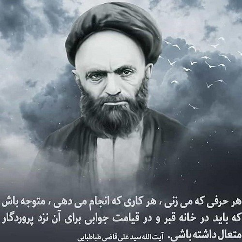 عکس نوشته سید علی قاضی طباطبایی