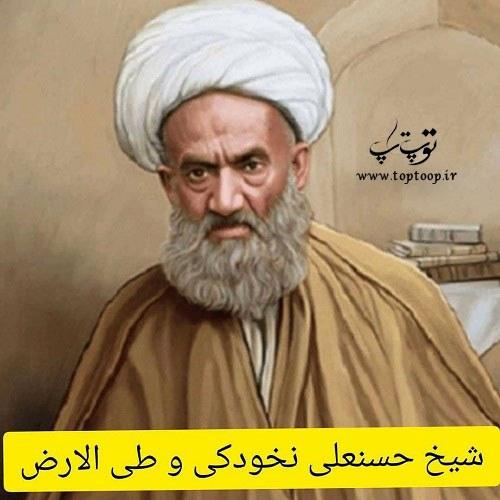 شیخ حسنعلی نخودکی اصفهانی و طی الارض