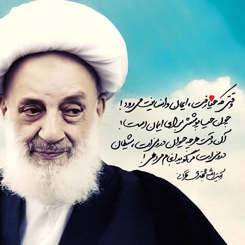 عکس نوشته های آیت الله مجتهدی تهرانی