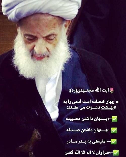 مجتهدی تهرانی