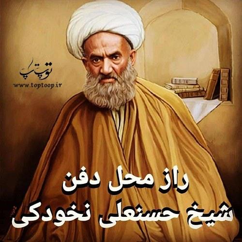 عکس نوشته های شیخ حسنعلی نخودکی
