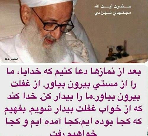 عکس پروفایل آیت الله مجتهدی تهرانی