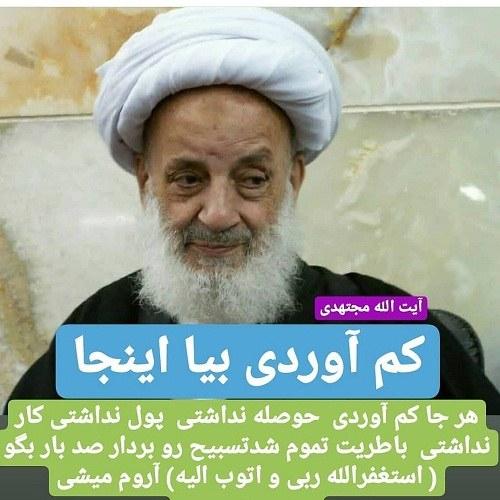 توصیه های آقا مجتهدی تهرانی