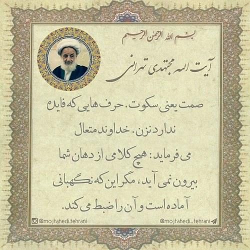 آیت الله مجتهدی تهرانی عکس نوشته