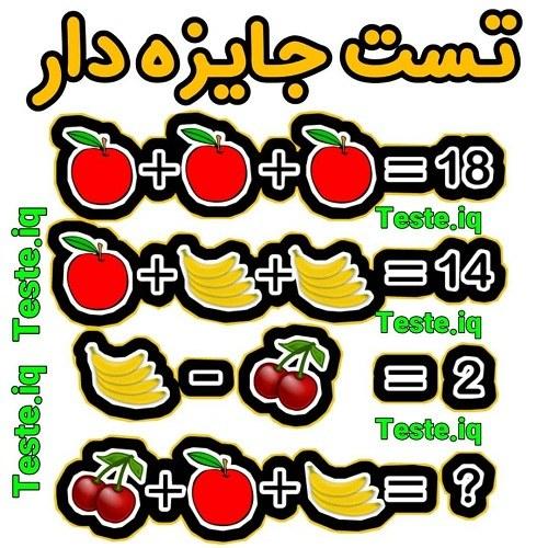 عکس معما دار میوه ها