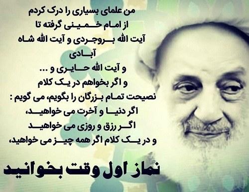 مجتهدی تهرانی ( نماز اول وقت)