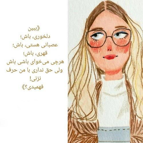 عکس نوشته دخترونه درباره دلخوری