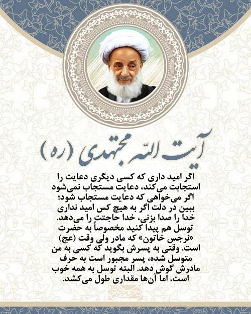 عکس و متن آیت االله مجتهدی تهرانی